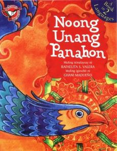 brownpot-noong-unang-panahon-bookcover